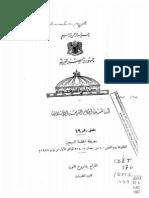 مشروع قانون العقوبات المصري 1982