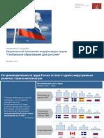 Глобальное_образование_для_россиян