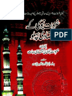 Ghazwat-e-Nabvi (Pbuh) K Iqtisadi Pehlu
