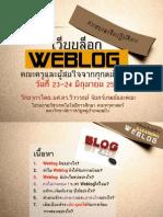 Presentationสอน23-24มิถุยน 54