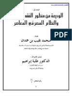 الوديعة من منظور الفقه الإسلامي والنظام المصرفي المعاصر