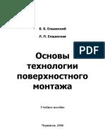 Основы-SMT_v1.1