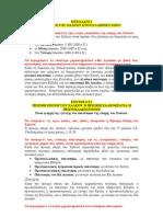 elp42_ΚΕΦ. 2 ΤΟΜΟΣ Β Η ΕΠΟΧΗ ΤΟΥ ΧΑΛΚΟΥ ΕΡΩΤΗΣΕΙΣ