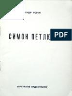 Корбут С. СИМОН ПЕТЛЮРА(1941)