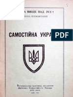 Міхновський М. САМОСТІЙНА УКРАЇНА