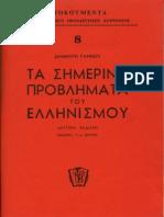 Δημήτρης Γληνός - Τα σημερινά προβλήματα του Ελληνισμού [Ντοκουμέντα Ελληνικού Προοδευτικού Κινήματος #08] [Νέα Βιβλία 1945]