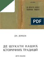 Донцов Д. Де шукати наших історичних традицій. Львів, 1941