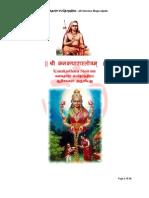 Kanakathara Stotram