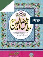 40 Hadees in Arabic and Urdu | Graphemes | Languages