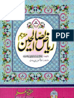 Riaz-Us-Saliheen Vol-1 With Urdu Translation.