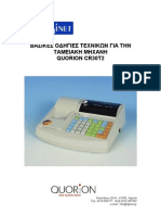 Quorion CR30T2 - Manual Τεχνικού