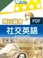 開口就會社交英語
