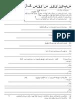 اردو پرچہ