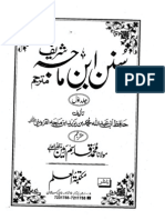 Sunan-Ibn-e-Maja Vol-1 With Urdu Translation.