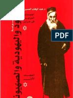 المسيري - موسوعة اليهود واليهودية والصهيونية - موسوعة موجزة في جزأين - ج1