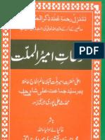 Pir syed Jamat Ali Shah Mazfulzat e Ameremillat