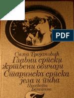 Sima Trojanovic Glavni Srpski Zrtveni Obicaji Starinska Srpska Jela i Pica