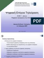 Psifiaki_Tileorasi