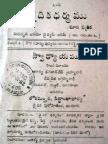 swadhyaya (self-study) (Telugu)