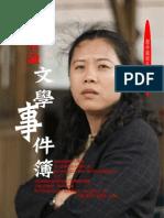【文學概論】文學事件簿-封面