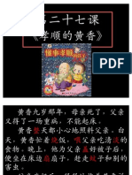 二年级华语第二十七课孝顺的黄香