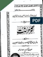 Gulzar i Sunnat by Moulana Syed Asghar Hussain Saheb