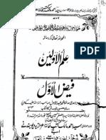 Ilmul Awwaleen by Abdul Awwal Saheb