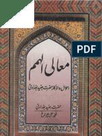 Ma'ali ul-Himam (Urdu translation) by Hazrat Junaid Baghdadi