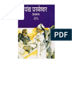 Panch Par Mesh War by Prem Chand