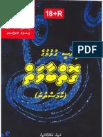 Dhivehi Kamasutra