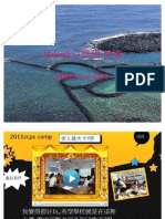Electronic Book for Penghu Camp (test version)