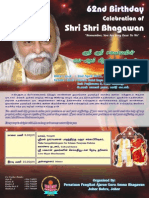 ammabhagawan (3)