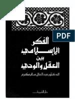 الفكر الإسلامي بين العقل و الوحي