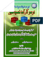 200-Karamad-Naseehatain