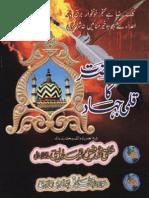 Alahazrat Ka Qalmi Jihad