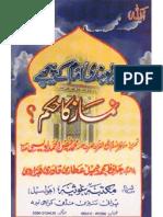 Deobandi Imam Kay Peechay Namaz