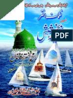 Naghmat-e-Akhtar