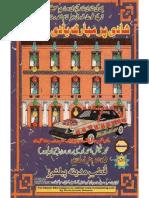 Shaadi Par Mubarakbadi