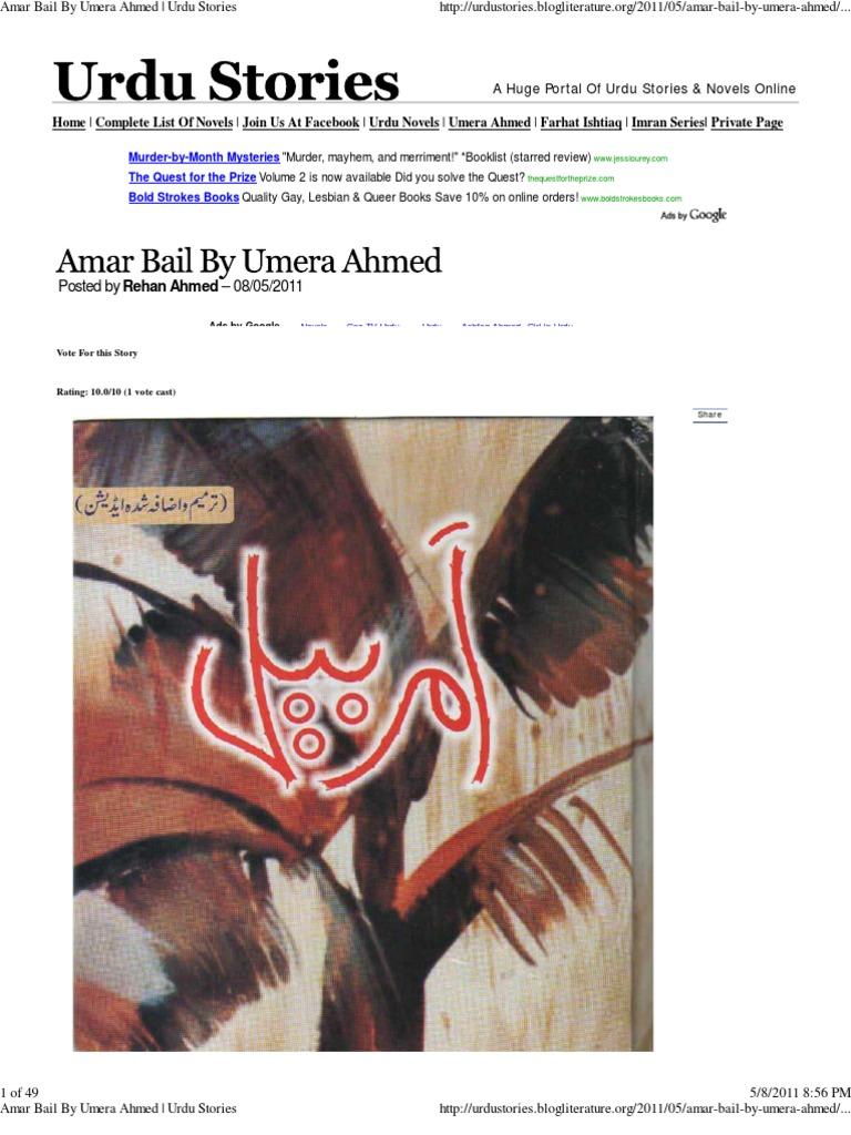 Amar Bail Novel By Umera Ahmed Epub Download