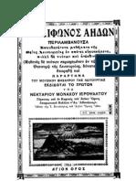 1933, 1984Καλλίφωνος Αηδών 1933-1984