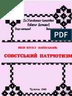 Бусел(Київський) Я. Совєтський патріотизм. 1948