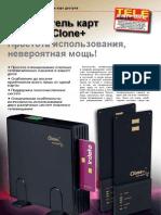Clone+