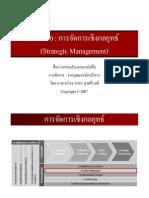 Chapter 10 Strategic Management