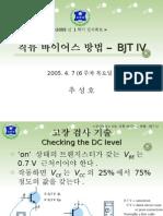 04장[1].직류 바이어스 방법 BJT IV