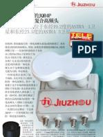 jiuzhou