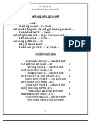 Ganesh Aarti Thal