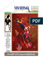Aahara Issue- 91