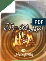 Amreeki Ehanat e Quran