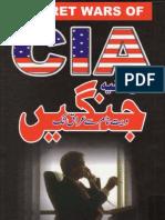 سی آئ اے کی خفیہ جنگیں از پیٹر ہارکلیر وڈ
