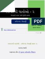 rasdhar-ni-vartao-part-2